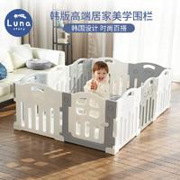 Lunastory 韩国Lunastory儿童游戏围栏宝宝防护栏婴儿栅栏爬行垫地上护栏