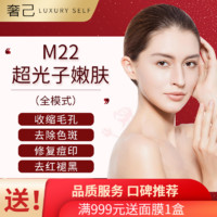 PLUS会员:第七代M22-AOPT超光子嫩肤全模式
