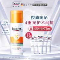 Eucerin 优色林 哑光防晒液 LSF30 50ml (赠 修护霜5ml*5)