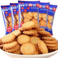 沐溪食品 日式海盐小圆饼干  20包