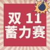 【第一周奖励公布】双11蓄力赛:为双11蓄力,赢大额补贴~