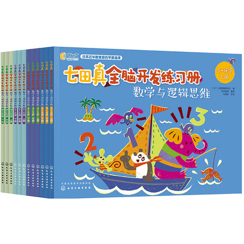 《3-7岁七田真全脑开发练习册:数学与逻辑思维》(全12册)