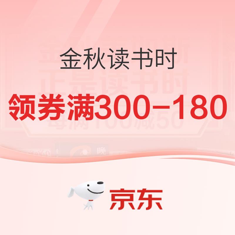 促销活动 : 京东 金秋读书时 自营图书