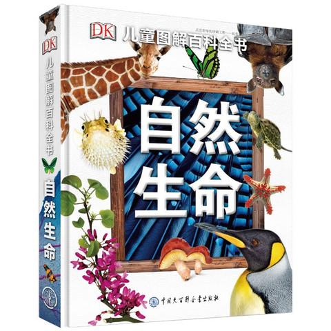 《DK儿童图解百科全书:自然生命》