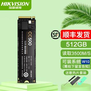 HIKVISION 海康威视 固态硬盘M.2 2280 pci-e接口NVMe协议台式机笔记本电脑SSD CC500 512G 读3500M/S
