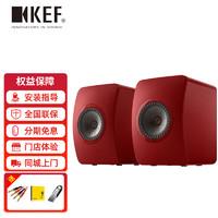 KEF LS50 Wireless II立体声音箱发烧友HIFI家用书架有源蓝牙音响 红色