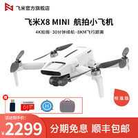FIMI 飞米X8 Mini 航拍小飞机 便携可折叠无人机4K高清航拍器 轻盈小巧 标准版(送64G卡+背包+停机坪+读卡器)