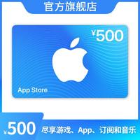 App Store 充值卡 500元(电子卡)Apple ID 充值