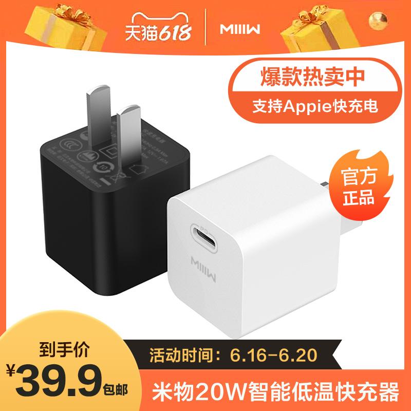 米物/MIIIW20W快充PD充电头通用于苹果ip12安卓小米华为手机20瓦tapyc充电适配器可配手机线