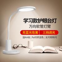 雷士国AA级护眼灯LED护眼灯学生学习宿舍卧室写字台灯