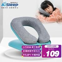 睡眠博士(AiSleep)儿童便携午睡趴四季午休枕学生趴睡枕抱枕靠垫午睡神器儿童午睡枕头