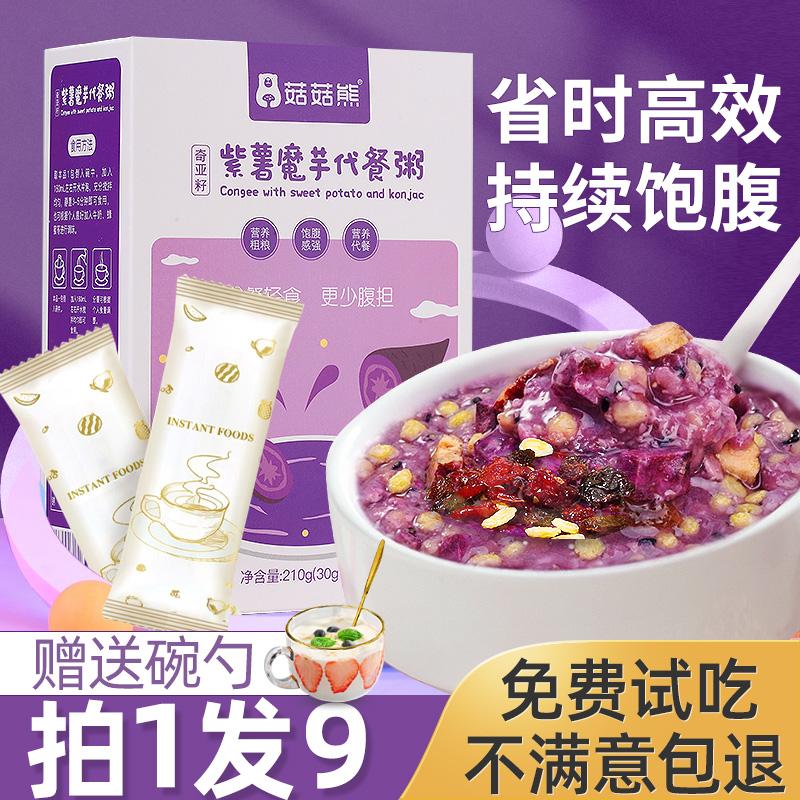 奇亚籽紫薯魔芋代餐粥粉早餐奶昔饱腹食品冲饮低减即食速脂餐主食