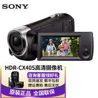 索尼(SONY)HDR-CX405 高清数码摄像机 手持DV机 家用办公教学小型摄影机 录像机 索尼CX405官方标配