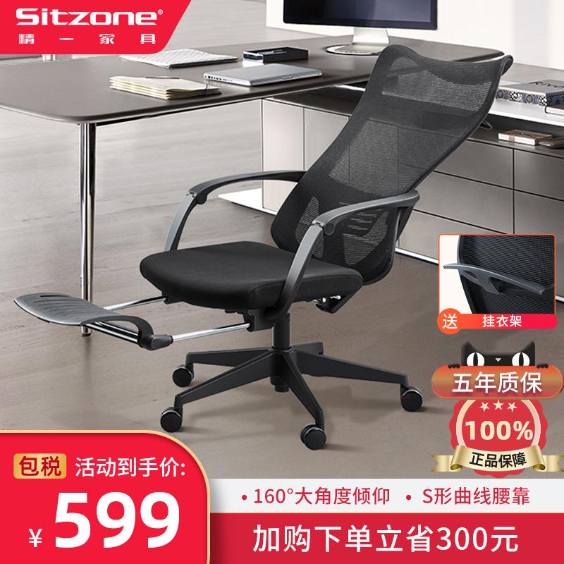 Sitzone/精一人体工学椅家用宿舍椅子舒适久坐电脑椅可躺办公座椅