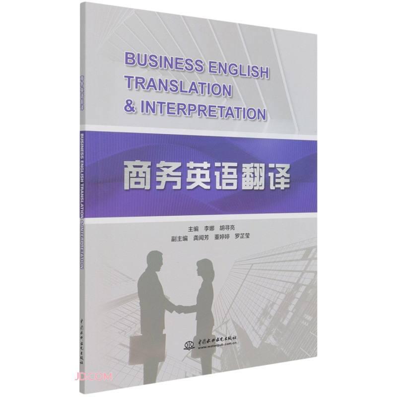 商务英语 翻译
