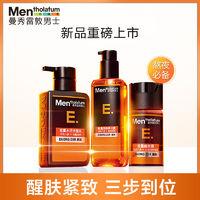 Mentholatum 曼秀雷敦 能量水活男士护肤品套装保湿补水洗面奶精华露三件套正品