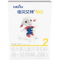 Kabrita 佳贝艾特 悦白系列 较大婴儿羊奶粉 2段 150g