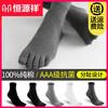 恒源祥五指袜男士袜子纯棉薄款防臭吸汗分趾脚趾短袜秋季长袜冬季