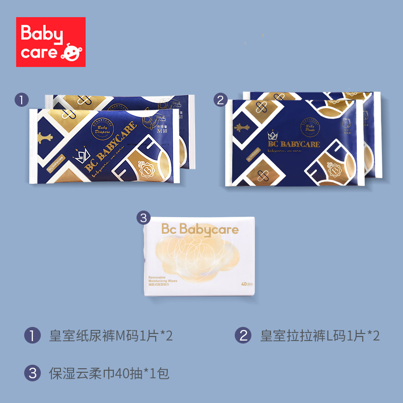 babycare皇室臻享礼盒-试用装4片云柔巾40抽