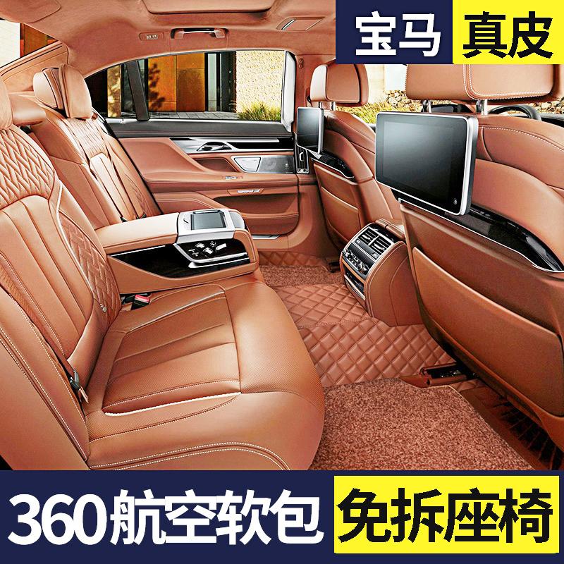 360航空软包22款宝马5系3系525Li530Li7系X3X5X6X7全包围汽车脚垫