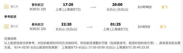 开板前可用!上海-长白山4天3晚自由行(含往返机票+3晚住宿+酒店接送机)