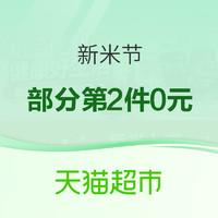 促销活动:天猫超市 新米节