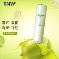 RNW 如薇 奢护香氛口腔喷雾-弗洛里达柠柠8ml(清新改善口气异味 抑菌口腔护理 持久便携式男女士)