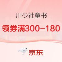 促销活动:京东 四川少年儿童出版社 41周年庆 自营童书