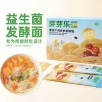 芽芽乐 宝宝辅食面条 低钠发酵面200g盒(25g*8袋)儿童面条线面 番茄牛肉*1盒