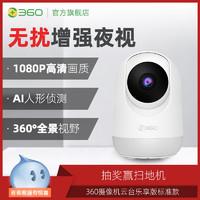 360 摄像机云台乐享版高清AP5LA2智能语音通话夜视无线wifi家用远程手机360度全景监控摄像头  云台乐享版