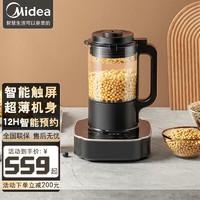 美的(Midea)破壁机家用全自动多功能无渣豆浆机加热免煮小型搅拌机辅食机榨汁机