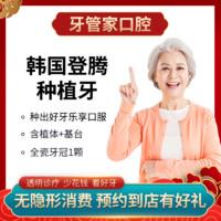 限北京、PLUS会员:牙管家 韩国登种植牙套餐(含全瓷冠一颗种植)