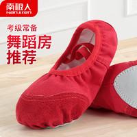 Nan ji ren 南极人 儿童舞蹈练功鞋女童软底猫爪鞋芭蕾舞中国舞幼儿跳舞鞋女形体男秋