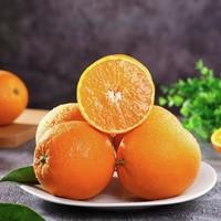 PLUS会员:康橘源   果冻橙四川爱媛38号果冻橙  2.5斤