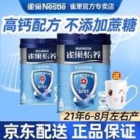 雀巢(Nestle)怡养中老年营养奶粉850g罐装 成人高钙中老年人早餐冲饮牛奶粉 850克*2罐