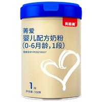 BEINGMATE 贝因美 菁爱A2 婴儿奶粉