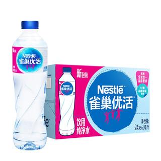 优活 纯净水 550ml*24瓶 整箱装