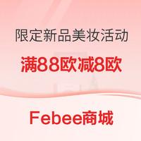 促销活动:Febee商城 雅诗兰黛 限定新品美妆活动