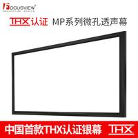 Focusview MP微孔透声幕焦点屏幕4K独立影音高清画框幕高增益透声幕150英寸抗光透声幕家庭影院定制尺寸幕布