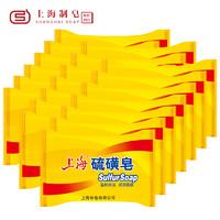 SHANGHAIXIANGZAO 上海香皂 上海硫磺皂 85g20块组合装