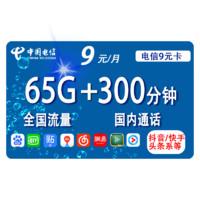 CHINA TELECOM 中国电信 5G星辰卡 9元/月