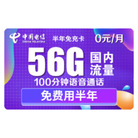 CHINA TELECOM 中国电信 5G半年免充卡 19元/月