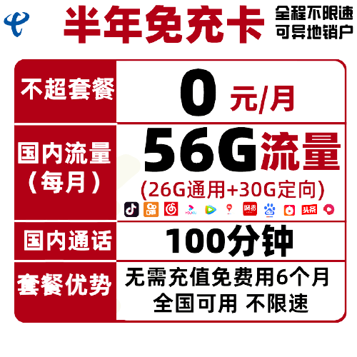 CHINA TELECOM 中国电信 半年免充卡