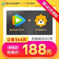 Tencent 腾讯 视频VIP会员12个月年费 苏宁易购super会员年卡 限购2次充错不退