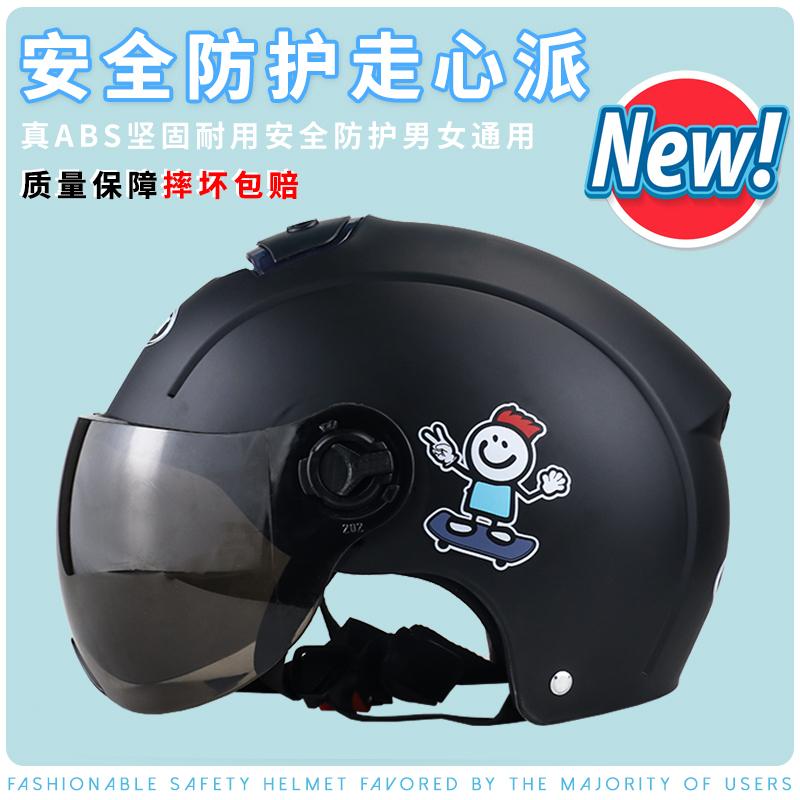 电动电瓶车头盔灰男女士四季通用半盔夏季哈雷防晒可爱骑行安全帽 228亮黑短茶