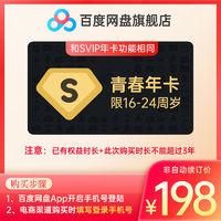 Baidu 百度 网盘超级会员SVIP年卡青春卡16-24岁自动充值