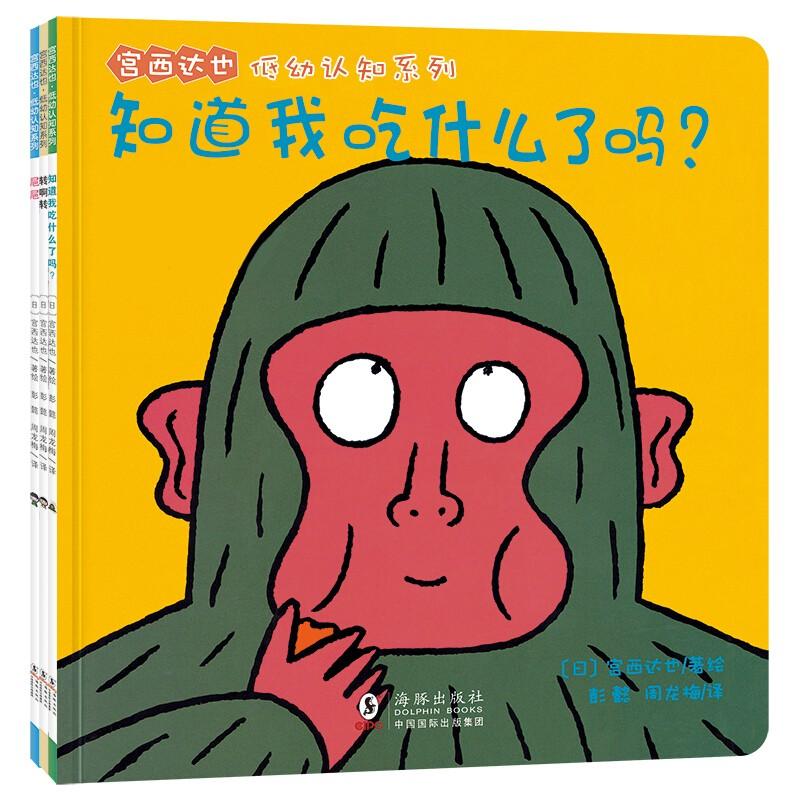 《宫西达也·低幼认知系列》(套装共3册)