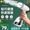 海尔 152手持挂烫机家用熨烫机蒸汽熨斗小型宿舍便携式烫衣服神器  白色(基础款)