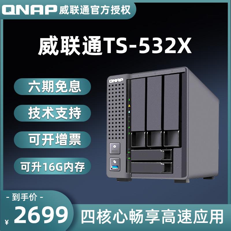 QNAP 威联通TS-532X四核心私有云双万兆网络储存服务器NAS  TS-532X-2G(限时升级至8g内存)加赠2T红盘*1