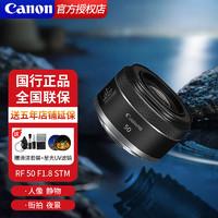 佳能(Canon)RF微单镜头全画幅镜头  佳能rf镜头 R5R6可用镜头 RF 50 F1.8 STM
